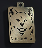 Dog tag for dog breeds Akita (dog)
