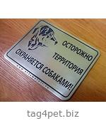 """Латунная табличка """"Осторожно злая собака"""""""